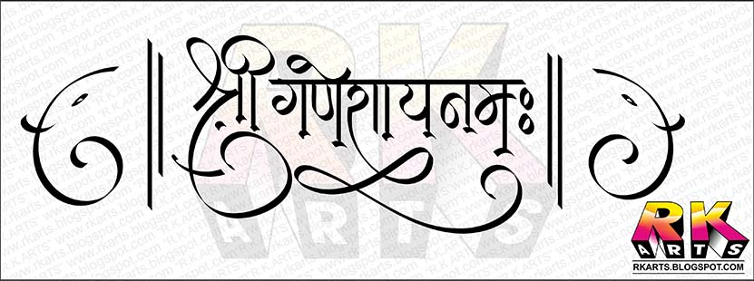 Hindi Calligraphy with Ornaments - R.K. ARTS