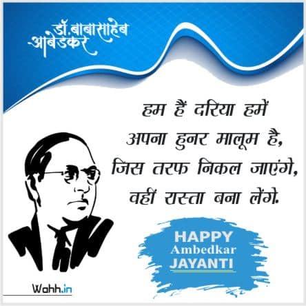 Happy B.R Ambedkar Jayanti Status