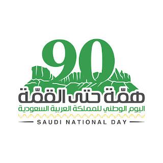 شعار اليوم الوطني ٩٠