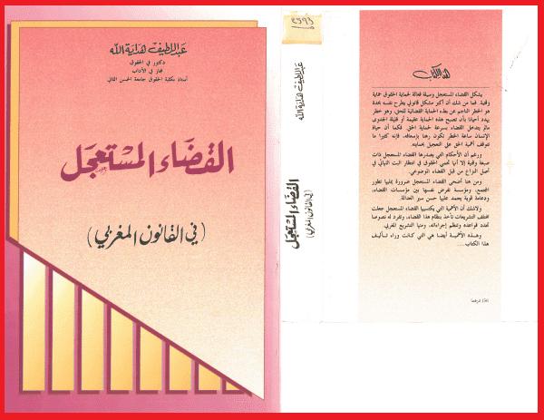 القضاء المستعجل في القانون المغربي PDF