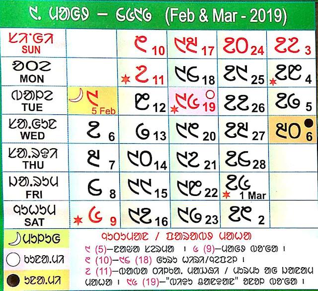 Santali Calendar 2019 Mag Bonga