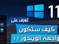 تعرف على شكل و تصميم الاصدار القادم من الويندوز 11 Windows