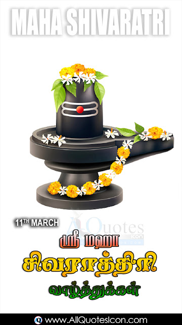 Best-Maha-Shivaratri-Tamil-quotes-HD-Wallpapers-Lord-Shiva-Prayers-Wishes-Whatsapp-Images-life-inspiration-quotations-pictures-Tamil-kavitalu-pradana-images-free