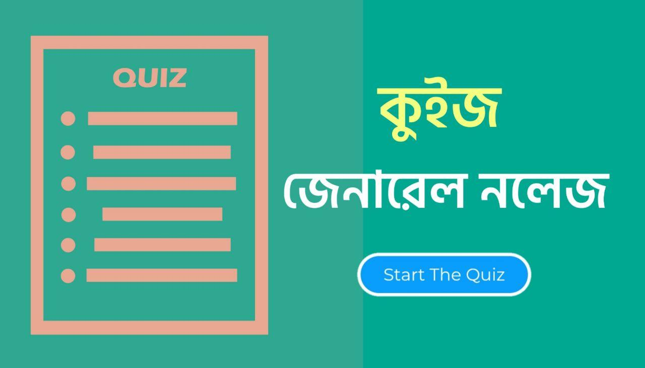 Bengali GK Mock Test Part-37 for Competitive Exam