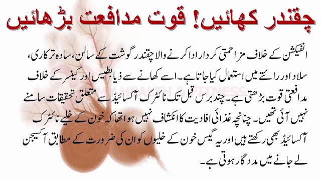 beetroot benefits for skin in Urdu, beetroot health benefits in Urdu, beetroot juice benefits in urdu, chukandar ke fayde in Urdu, beets benefits in Urdu,