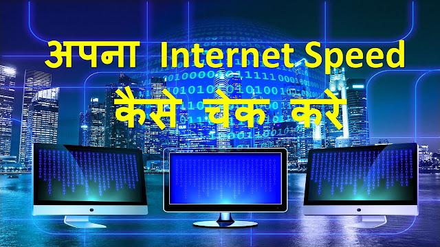 How to check internet speed? इन्टरनेट स्पीड कैसे चेक करे