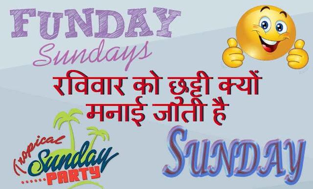 Why is the holiday celebrated on Sundays