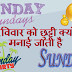 रविवार को छुट्टी क्यों मनाई जाती है - Why is the holiday celebrated on Sundays