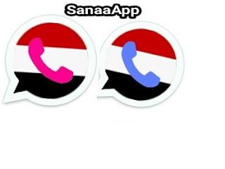 تحميل تحديث واتس اب صنعاء الازرق SanaaApp اخر اصدار 2020 ضد الحظر