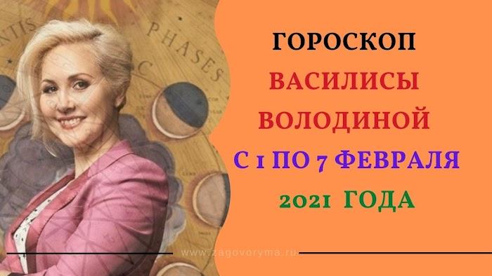 Гороскоп Василисы Володиной на неделю с 1 по 7 февраля 2021 года