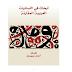 منشور جديد: أبحاث  في اللسانيات العربية المقارنة