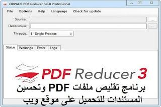ORPALIS PDF Reducer Professional 3.1 برنامج تقليص ملفات PDF وتحسين المستندات للتحميل على موقع ويب