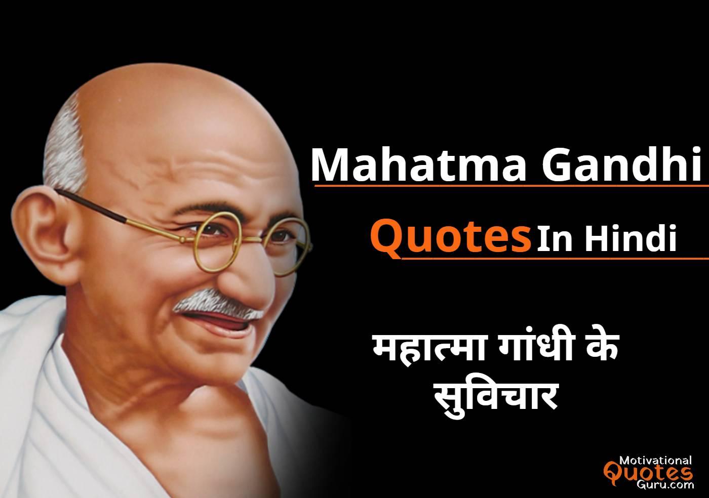 [𝓑𝓮𝓼𝓽 40 Mahatma Gandhi 𝙌𝙪𝙤𝙩𝙚𝙨]▷महात्मा गाँधी के विचार