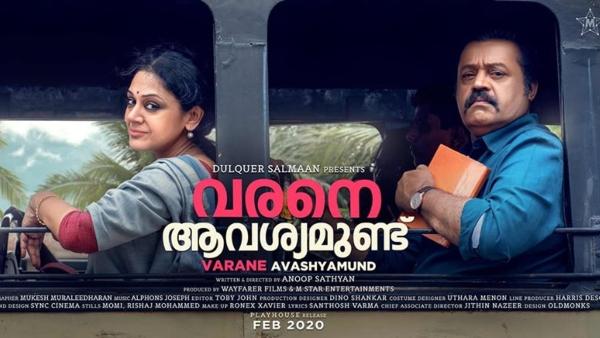 Muthunne song lyric-Varane Avashyamund(2020)