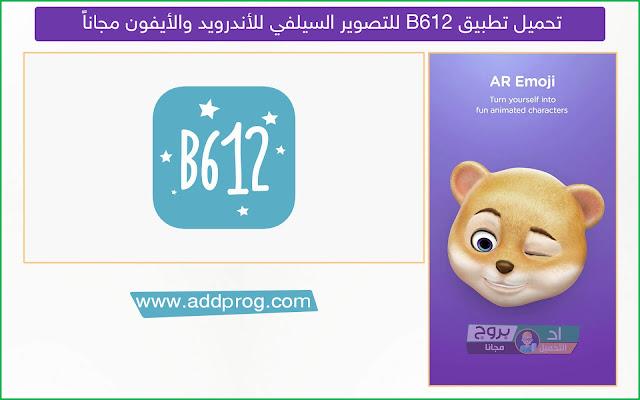 تحميل تطبيق B612 للتصوير السيلفي للأندرويد والأيفون مجاناً - اد بروج