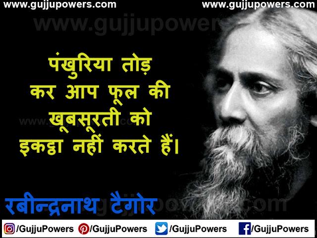 guru rabindranath tagore in hindi