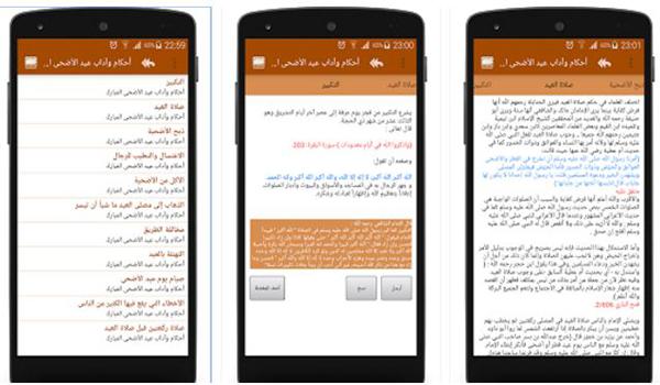 تطبيقات عيد الاضحى المبارك لاجهزة الاندرويد | بحرية درويد