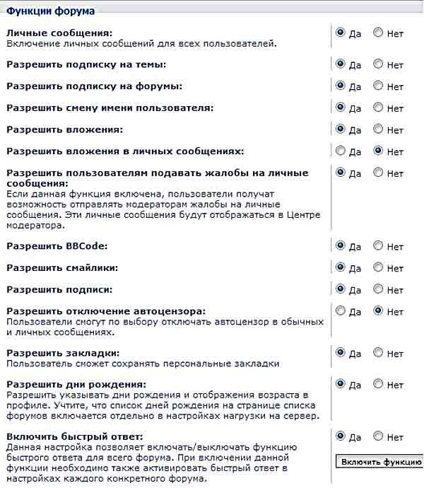 Настройка функций форума phpbb