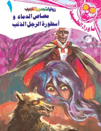 رواية مصاص الدماء وأسطورة الرجل الذئب من سلسلة ما وراء الطبيعة