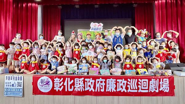 萍蓬草兒童劇團巡演 「三隻小豬與QQ狼」廉政兒童劇場