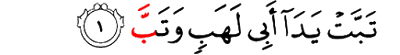 bacaan-qalqalah-kubra