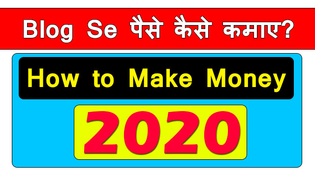 Blog Se Paise Kaise Kamaye How to Make Money With Your Blog 2020, How to start a blog and make money