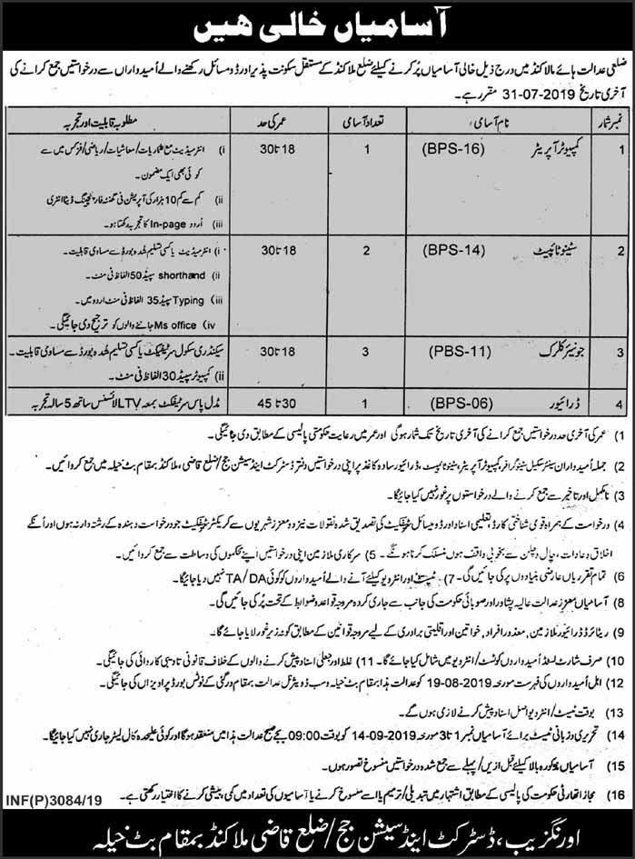 Jobs In District And Session Court Malakand 11 July 2019