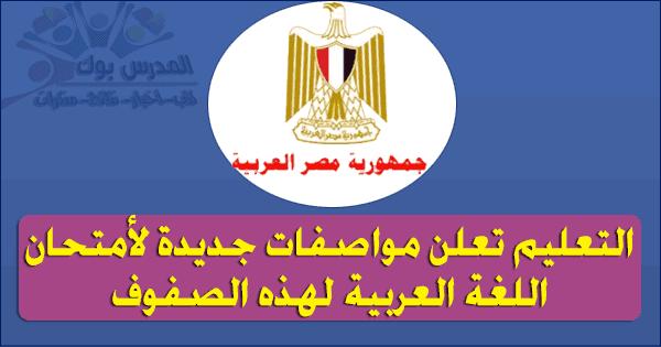 التعليم تعلن مواصفات جديدة لأمتحان اللغة العربية لهذه الصفوف