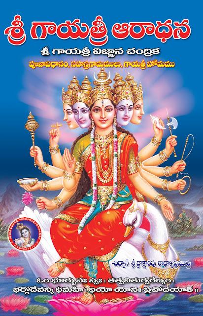 శ్రీ గాయత్రీ ఆరాధన |Gayatri Mantra, gayatri mantra with english subtitles, Om Bhur Bhuva Swaha, gaytri mantra, gayatri mantra meaning, gayatri mantra with meaning, गायत्री मंत्र, gayatri, gayathri manthram, gayatri mantra suresh wadkar, mantra, gayatri mantra 108, gayatri mantra anuradha paudwal, bhakti songs bhakti songs TELUGU om bhur bhuva swaha mantra, gayatri mantra song, mantra gayatri. gayatri mantra benefits, om bhur bhuvah suvah, om bhur bhuva, gayatri mantra song with lyrics,  Sri Gayatri Aradhana | GRANTHANIDHI | MOHANPUBLICATIONS | bhaktipustakalu