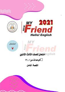 امتحان لغة إنجليزية للصف الثالث الثانوي على الوحدات من 1 إلى 12 وكل فصول القصة ، كتاب ماى فريند