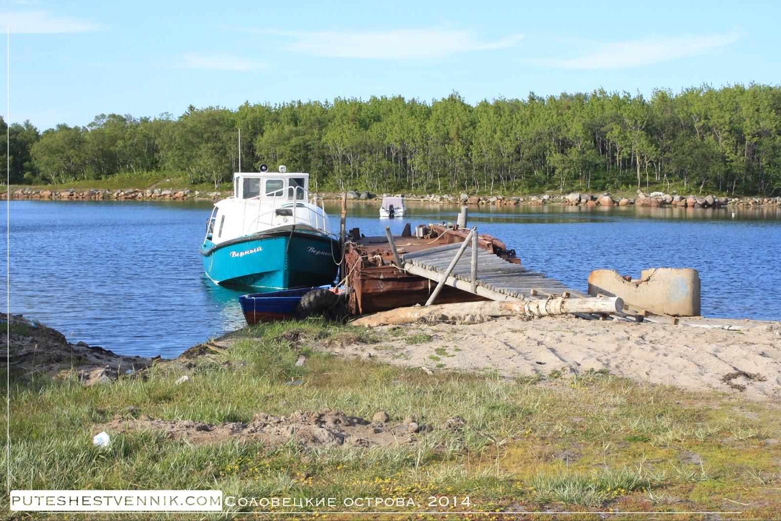 Катер у пристани на Соловках