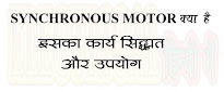 synchronous motor in hindi