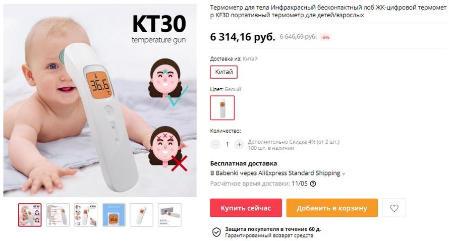 Термометр для тела Инфракрасный бесконтактный лоб ЖК-цифровой термометр KF30 портативный термометр для детей/взрослых