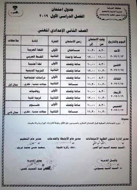 محافظة الشرقية : جدول امتحان الفصل الدراسى الاول