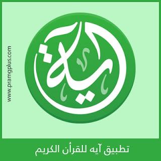 تنزيل تطبيق آيه Ayah مجانا 2020