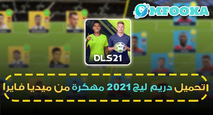 تحميل لعبة دريم ليج 2021 مهكرة من ميديا فاير للكمبيوتر