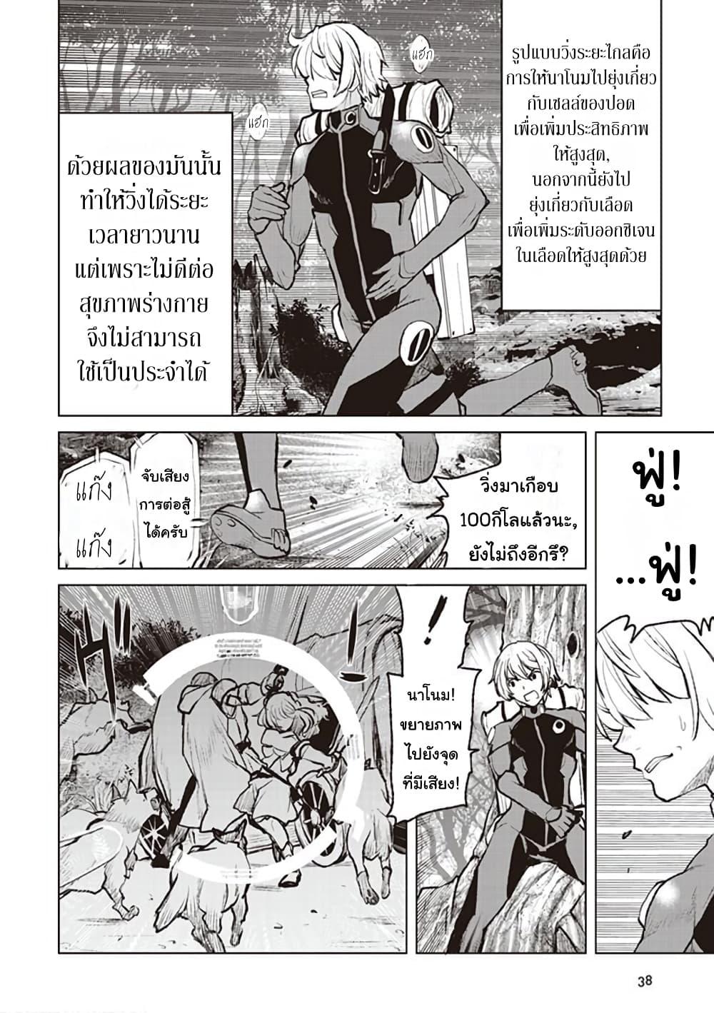 อ่านการ์ตูน The Galactic Navy Officer Becomes an Adventurer ตอนที่ 1 หน้าที่ 38