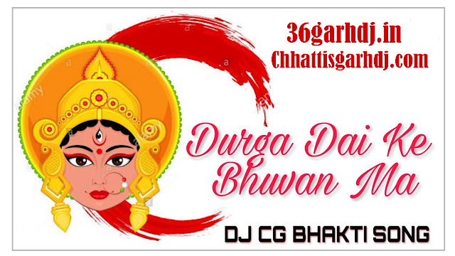 Durga Dai Ke Bhuwan Ma Ho - dj SaGar Kanker
