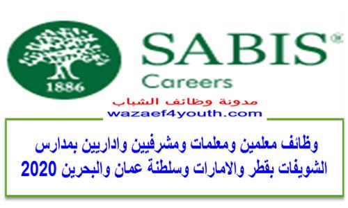 وظائف تعليمية وإدارية شاغرة  في مدارس سابس الامارات 2020