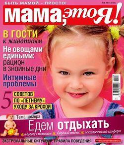 Читать онлайн журнал Мама Это я! (№6 2018) или скачать журнал бесплатно