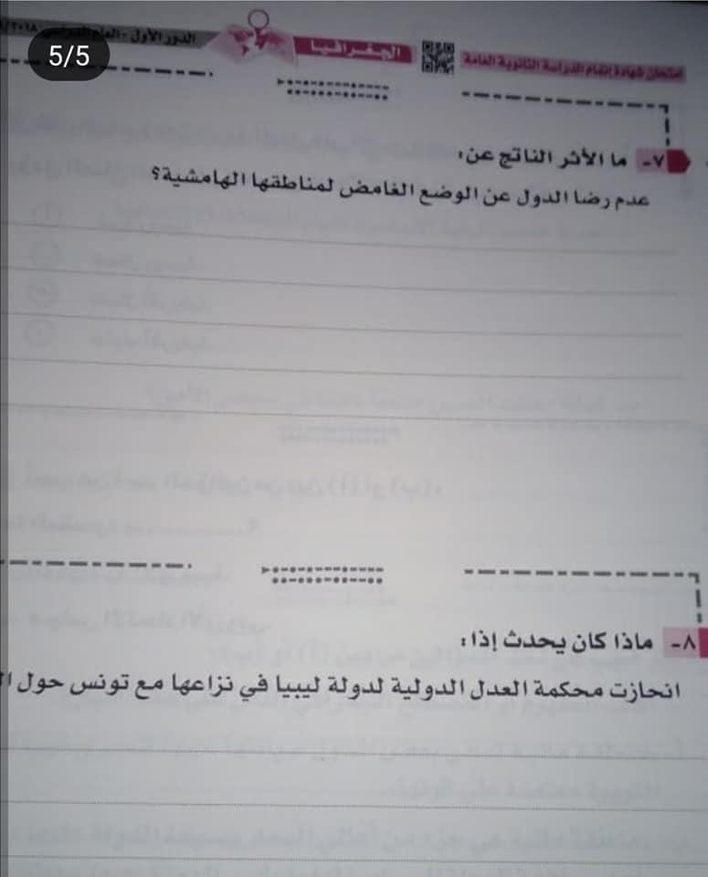 امتحان الجغرافيا للثانوية العامة 2019 65182682_643660549435138_3592664646168870912_n