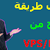 بالاثبات | الربح من الانترنت باستخدام VPS/RDP عن طريق الترافيك باكثر من طريقة