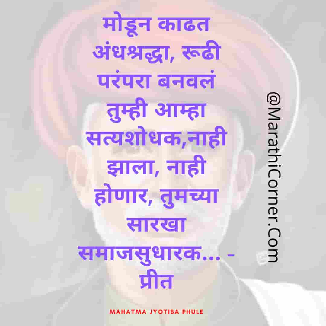Mahatma Phule Jayanti Messages Wishes in Marathi