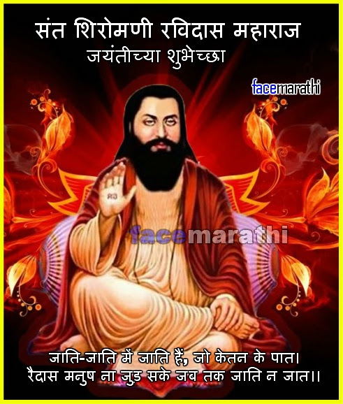 Sant Rohidas Jayanti Marathi sms message whatsapp status wishes  - Facemarathi: marathi actress celebrity hot sexy wallpaper kavita sms joke love prem sms