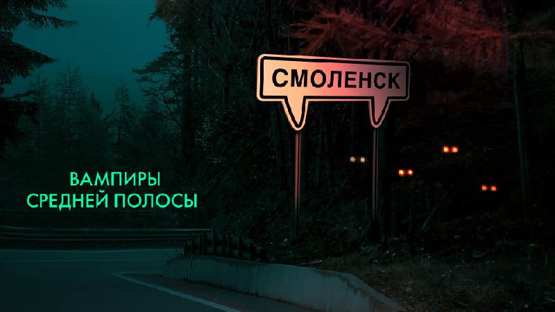 """Музыка из сериала """"Вампиры средней полосы"""""""
