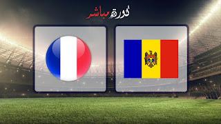 مشاهدة مباراة فرنسا واندورا بث مباشر 11-06-2019 التصفيات المؤهلة ليورو 2020