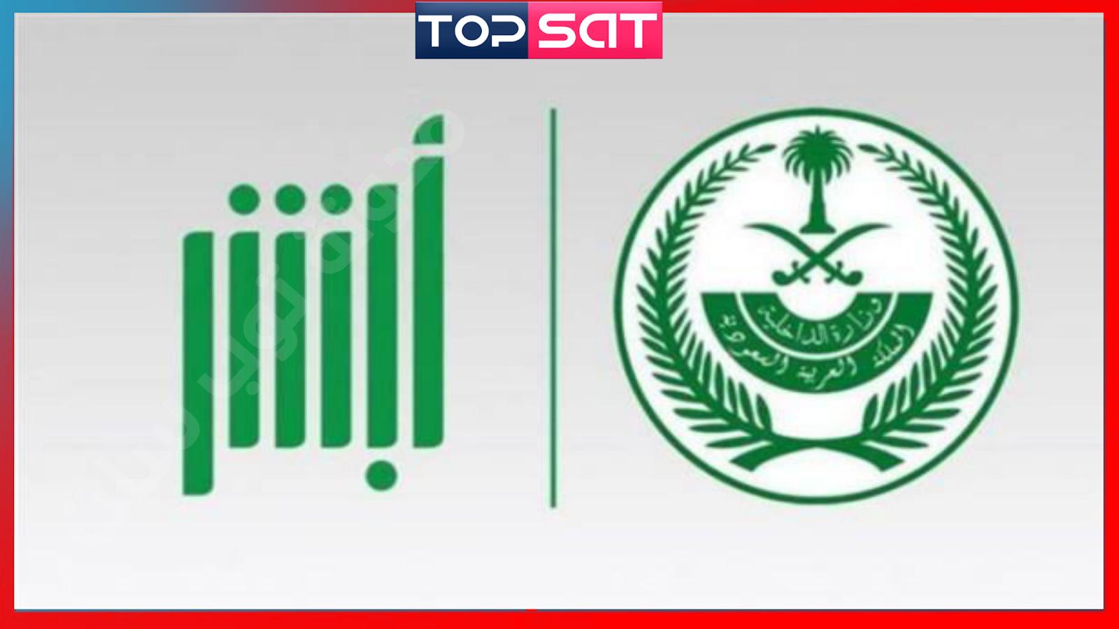 ابشر للتوظيف شروط ورابط التقديم لوظائف الأمن العام القوات الخاصة للأمن الدبلوماسى 1442