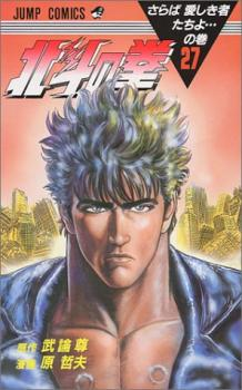 Fist of the North Star Manga
