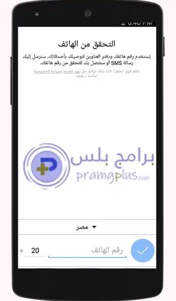 انشاء حساب برنامج ايمو بلس