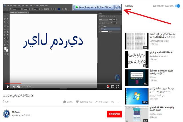 حل مشكلة عدم ظهور ايقونة التحميل Internet Download Manager في اليوتيوب